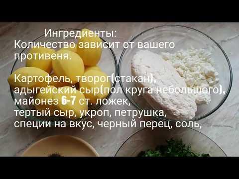 Картофельная запеканка с творогом и адыгейским сыром