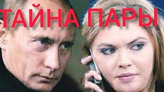 Путин и Амазонка.Что Скрывает Самая Таинственная Пара России?