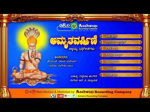 Amruthavarshini Sri Ajjayya | Devotional Songs | Kannada Songs