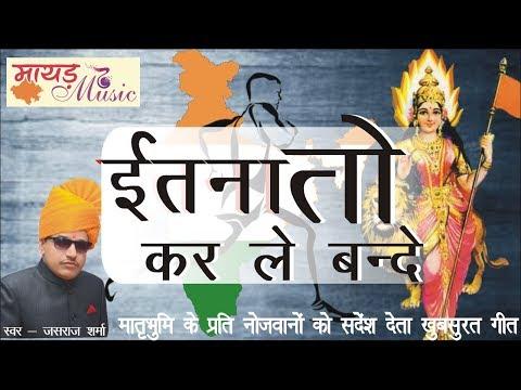 Itna To Kar Le Bande || Jasraj Sharma || New Latest Rajasthani Motivational Video Song