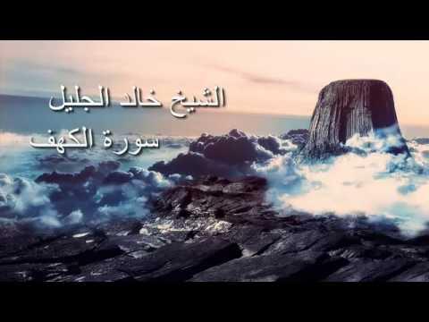 Surat Al Kahf Cheikh Khalid Al Jalil      سورة الكهف كاملة خالد الجليل
