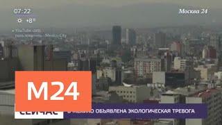 Смотреть видео Экологическая тревога объявлена в Мехико из-за высокой концентрации озона - Москва 24 онлайн