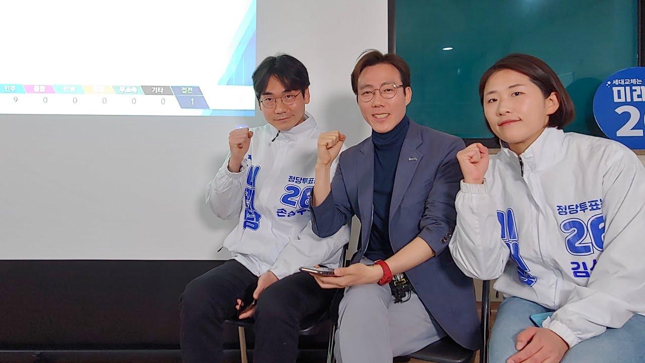 「총선후기 라방」전지적 미래당 시점 개표방송