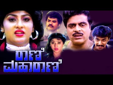 Rani Maharani Kannada Movie Songs || Gundige Kal Gundige || Ambarish || Malashri