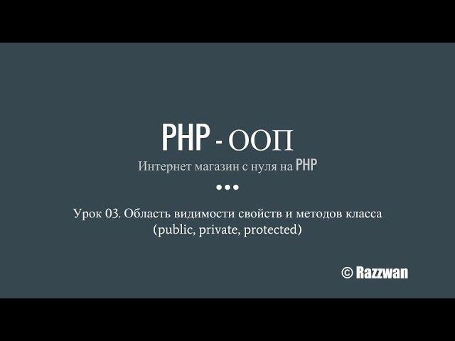 Урок 03. PHP - ООП. Область видимости свойств и методов класса (private, public, protected)