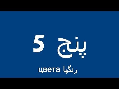 Вопрос: Как выучить ключевые фразы на фарси?
