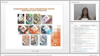 Потенциал электронной формы учебника в проектировании современного урока на примере УМК Изобра
