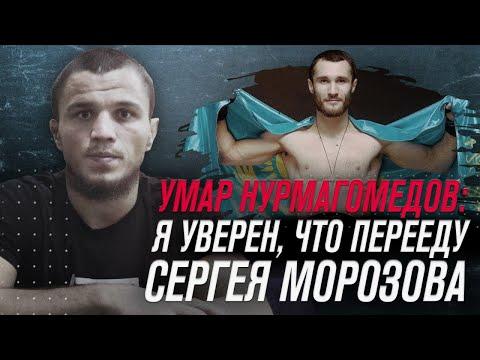 Интервью Умара Нурмагомедова в преддверии дебюта в UFC