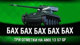 ПОЧТИ ПУЛЕМЕТ - 2 | ТРИ ОТМЕТКИ НА AMX 13 57 GF