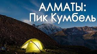 Алматы: Пик Кумбель
