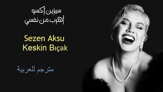 سيزين اكسو - أهرب من نفسي مترجمة Sezen Aksu - Keskin Bıçak