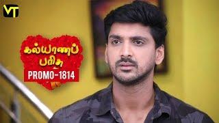 Kalyana Parisu 2 - Tamil Serial | Promo | கல்யாணபரிசு | Episode 1814 | 26 Feb 2020  | Sun TV Serial