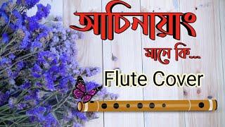 Ashinayang Mane Ki O Moromi    Zubeen Garg    Assamese song    Flute cover    Sida Rajkhowa   