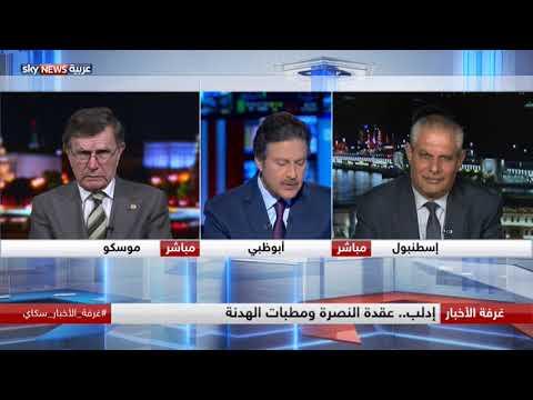 إدلب.. عقدة النصرة ومطبات الهدنة  - نشر قبل 3 ساعة