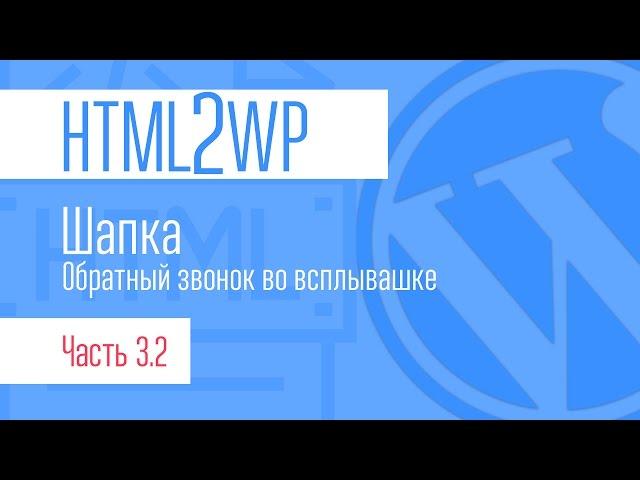 HTML2WP. Серия #3.2. Добавляем обратный звонок во всплывающем окне