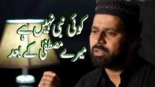 Koi Nabi Nahi Hai Mere Mustafa Ke Baad ||  Abid Rauf Qadri