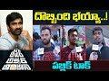 Amar Akbar Antony Public Talk | Ravi Teja | Ileana | Telugu 2018 Latest Movie AAA Review & Rating