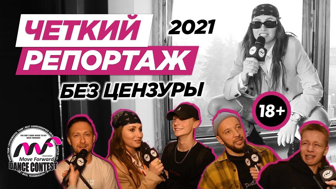 ЧЕТКИЙ РЕПОРТАЖ БЕЗ ЦЕНЗУРЫ   MOVE FORWARD DANCE CONTEST 2021