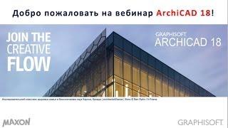 ArchiCAD 18 - Присоединяйся к Творчеству!(Вебинар о Новых Возможностях GRAPHISOFT ArchiCAD 18. Рассматриваются улучшения связанные с моделированием, открытым..., 2014-07-08T16:57:38.000Z)