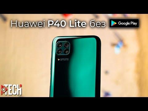 Что вас ждет при покупке Huawei P40 Lite без Google Play и Google сервисов?