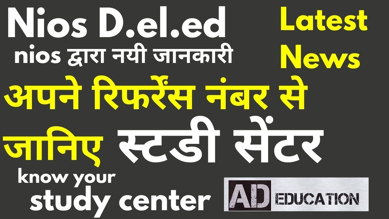 Nios D.El.Ed Registration, Course, Assignment, Exam ...