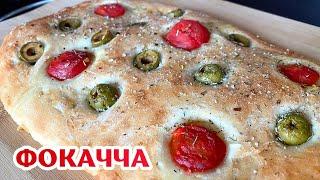 Итальянская Фокачча с травами и помидорами черри Рецепт хлеба