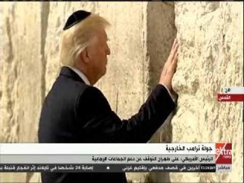 ترامب يؤدى الطقوس اليهوديه امام حائط البراق