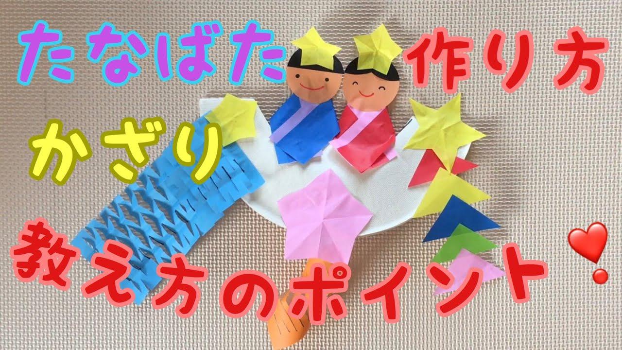 天の川 折り紙