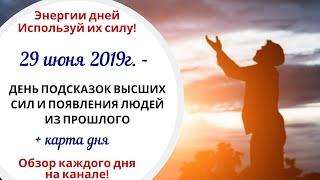 29 июня (Сб) 2019г. - ДЕНЬ ПОДСКАЗОК ВЫСШИХ СИЛ И ПОЯВЛЕНИЯ ЛЮДЕЙ ИЗ ПРОШЛОГО