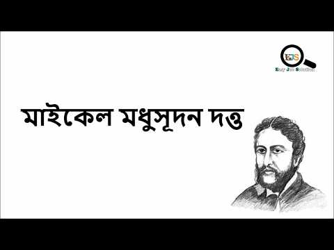 How to know easily about Michael Madhusudan Dutta। All Jobs, BCS, Bank, University Preparation