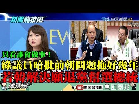 【精彩】只看誰會做事!綠議員暗批前朝「問題拖好幾年」 若韓解決願退黨幫他助選總統!