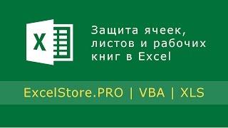 Урок 19: Защита ячеек, листов и рабочих книг в Excel. Проверка вводимых значений.