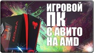 пк за 13000 руб игровой пк с авито за 13000 рублей   на amd