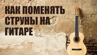 Обучение гитаре с нуля - Как поменять струны на гитаре