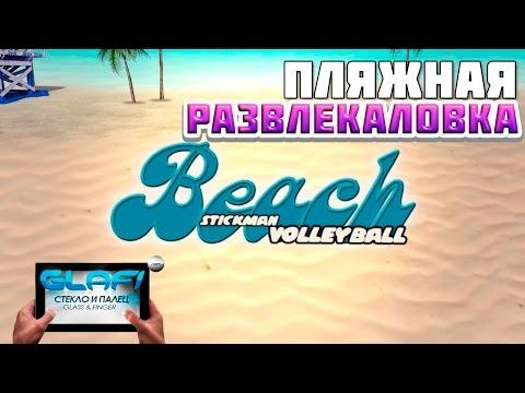 Stickman volleyball игра на Android и iOS
