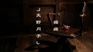箱庭 ~ミニチュアガーデン~ 作詞:天野月子 作曲:天野月子 欲しい物...