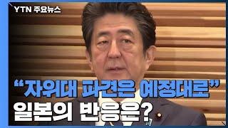 일본, 이란-미국 상황에 특히 주시하는 이유 / YTN