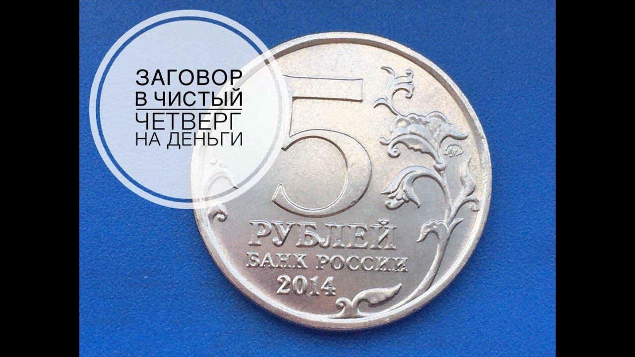 Заговоры в чистый четверг на удачу городские новости красноярск сайт