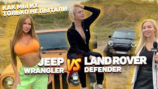 Сравнительный тест-драйв Jeep Wrangler vs Land Rover Defender: они такие разные, но мы их сравниваем