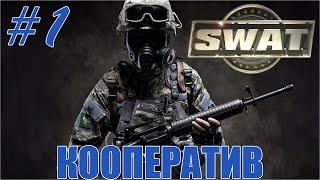 Let's Play SWAT 4 | Co-op | Mission 1 | Food Wall Restaurant (RU)