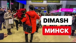 ДИМАШ ПРИЛЕТЕЛ В МИНСК АЭРОПОРТ ОБЗОР ОТЕЛЯ