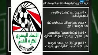 نمبر وان | لن تتخيل عدد المدراء الفنيين اللي غيرتهم الأندية المصرية خلال بطولة الدوري
