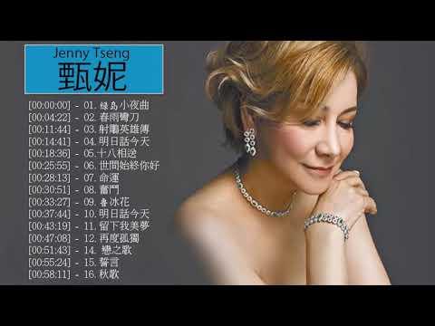 甄妮 Jenny Tseng - 甄妮 Jenny Tseng的20首最佳歌曲 | 甄妮 Jenny Tseng Best Songs