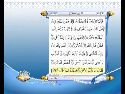Quran 79: Surah Naziat with Urdu Translation