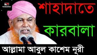 Gambar cover শাহাদাতে কারবালা | আল্লামা আবুল কাশেম নূরী | Allama Abul Kashem Nuri | Bangla Waz | 2018