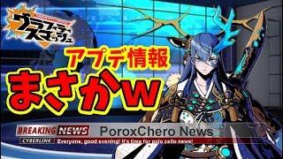 【グラスマ】360ポロチェロニュース!まさか、五獣ハンターの正体は・・・【夫婦でグラスマ実況】