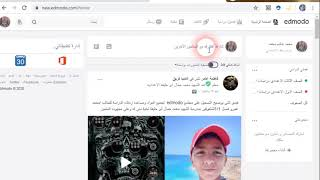 موقع ادمودو / طريقة تسجيل  وتفعيل  حساب المعلم  / edmodo