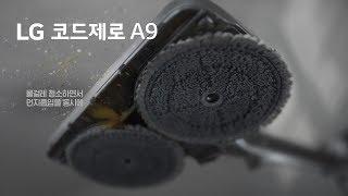 LG 코드제로 A9 - 차원이 다른 무선청소기 편