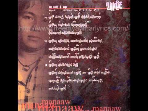 Myanmar July Love Song With Lyrics And Chord Youtube