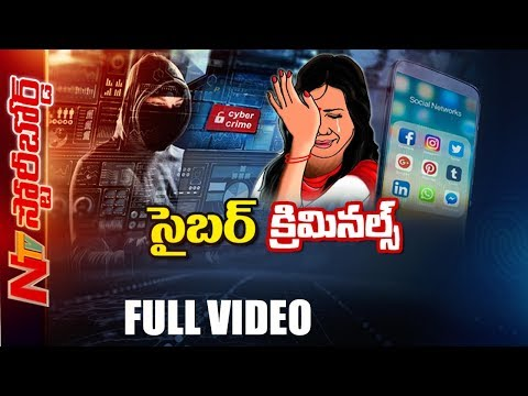 Special Focus On Increasing Cyber Crimes In India || Story Board || NTV